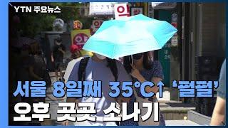 [날씨] 서울 8일째 35℃↑ '펄펄'...오후 곳곳 …