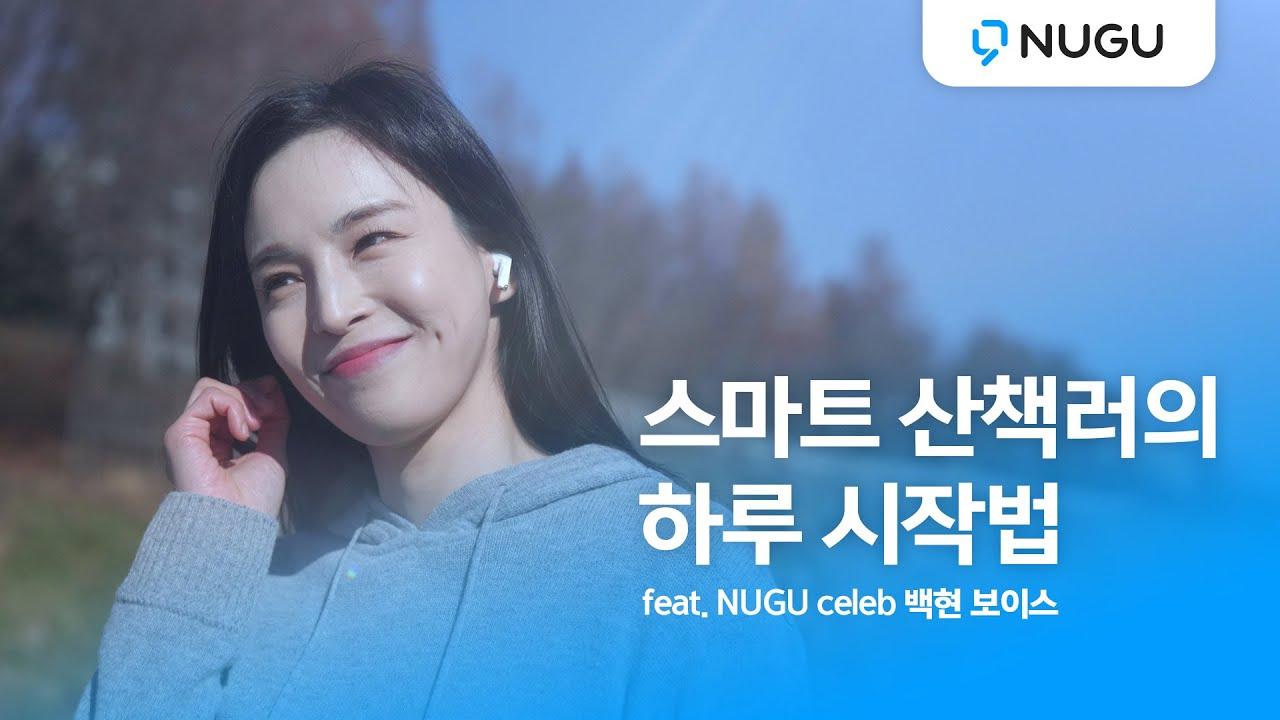 [NUGU everywhere 산책편(feat. 백현 보이스)] 전화xNUGU와 NUGU buds로 시작하는 스마트한 하루가 궁금해?