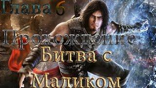 Принц Персии: Забытые Пески #6 (Битва с Маликом) Прохождение на русском.