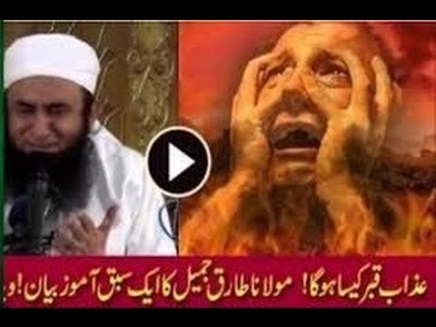 Qabar ka Azaab By Maulana Tariq Jameel Part 2