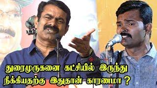 தலித் அரசியல், ஊடகங்களை கிழித்த Seeman latest speech Naam Tamilar Katchi Duraimurugan seeman speech