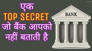 A Huge Secret That Banks Don't Tell You | How Banks Make Money Out Of Nowhere | Hindi