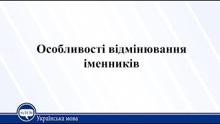 Урок 4. Українська мова 11 клас