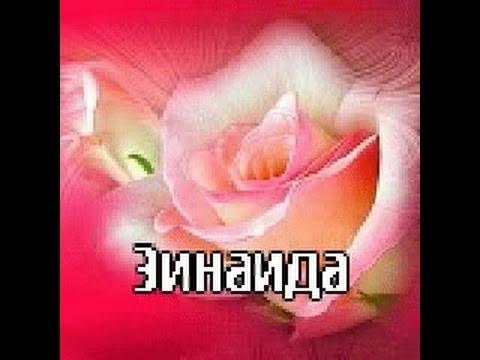 Зинаида фото