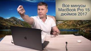 Все минусы MacBook Pro 15 дюймов 2017