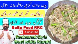 Beef White Karahi Restaurant Style  بیف وائٹ کڑاہی  Simple and Easy White Karahi  Chef Rizwan