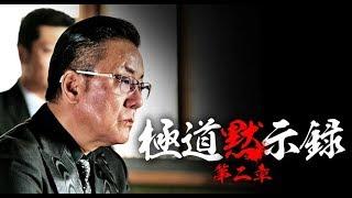 2018年1月25日(木)セル&レンタル発売! 政界・芸能界・警察・極道 最...