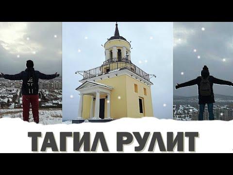 Влог#1 Екатеринбург- Н.Тагил