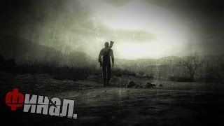 Поиграем в Fallout 3 21 - Финал.