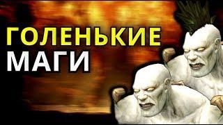 ГОЛЕНЬКИЕ ФАЕР МАГИ НА АРЕНЕ - ЭТО БАЛАНС! World Of Warcraft