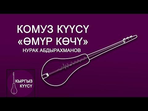 КОМУЗ КУУЛОРУ MP3 СКАЧАТЬ БЕСПЛАТНО