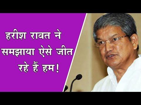 CM Harish Rawat reached Kichha: Confident of 'decisive mandate' in Uttarakhand