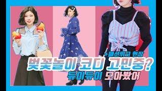 벚꽃축제 코디로 어때?  듀이듀이 룩 모음 + #서울패…