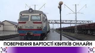 Укрзалізниця відновила послугу повернення вартості квитків(, 2018-01-20T12:10:00.000Z)