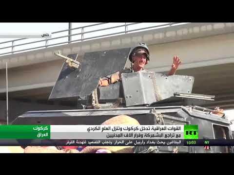 RT ترصد دخول القوات العراقية إلى كركوك
