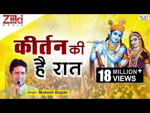कीर्तन की है रात | Kirtan Ki Hai Raat | Mere Shyam Chale Aao | Mukesh Bagda