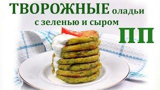 ПП ТВОРОЖНЫЕ ОЛАДЬИ с сыром и зеленью // ПП и ЗОЖ