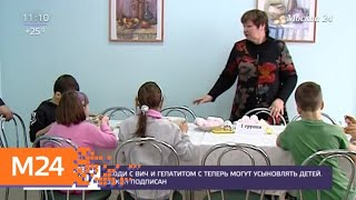 Смотреть видео Путин подписал закон о разрешении людям с ВИЧ усыновлять детей - Москва 24 онлайн