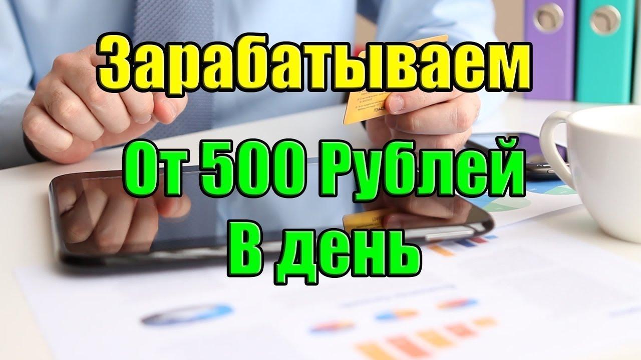 заработок в интернете без обмана 500 рублей в день