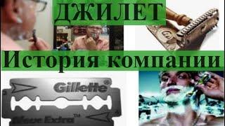 ДЖИЛЕТ ИСТОРИЯ БРЕНДА Кто изобрел безопасную бритву GILLETTE и стал миллионером Интересный Ютуб