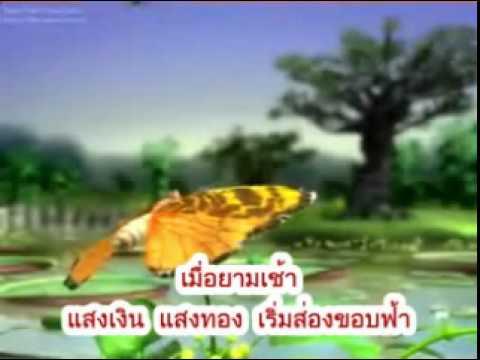 ED Thai KKU-คำคล้องจอง