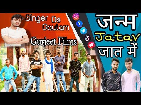 Mile Janam Jatav Jaat Me (Official Video)| Ds Gautam | Gurjeet Films| New Jatav Song
