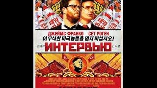 Интервью (2014) Русский трейлер