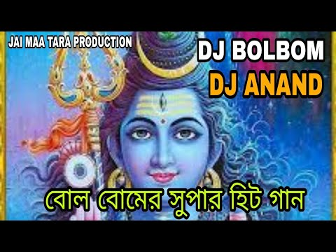 Bolbom dj Anand song 2018 # PURULIA VIDEO SONG # PURULIA dj bolbom