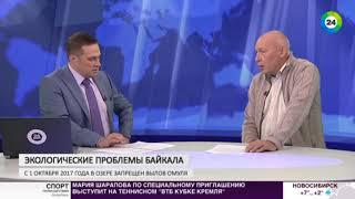 Чем богат Байкал и что ему угрожает - МИР24