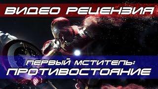 Первый мститель: Противостояние [Видео рецензия]