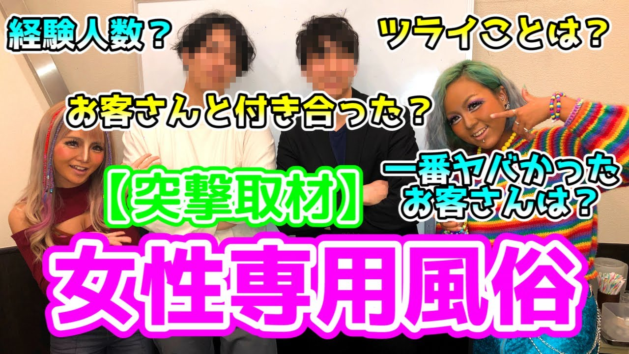 【18禁】女性専用風俗【突撃取材】