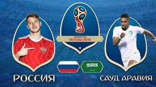 видео Обзор матча Россия – Саудовская Аравия