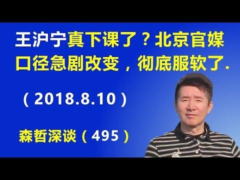 王沪宁真下课了?北京官媒口径急剧改变,彻底服软了.(2018.8.10)