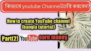 How to Create YouTube Channel Easily | Part by Part| Bangla Tutorial | How To Earn Money On Youtube