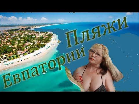 Отдых в Крыму Недорого! Песчаные Пляжи и Отели Евпатории!