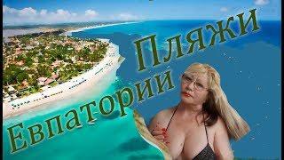 видео Гостиницы Евпатории