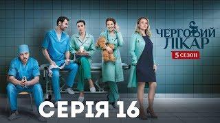 Черговий лікар-5 (Серія 16)