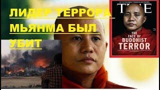 Лидер Мьянма Уничтожен  Ашина Виратху  правда ли это ?
