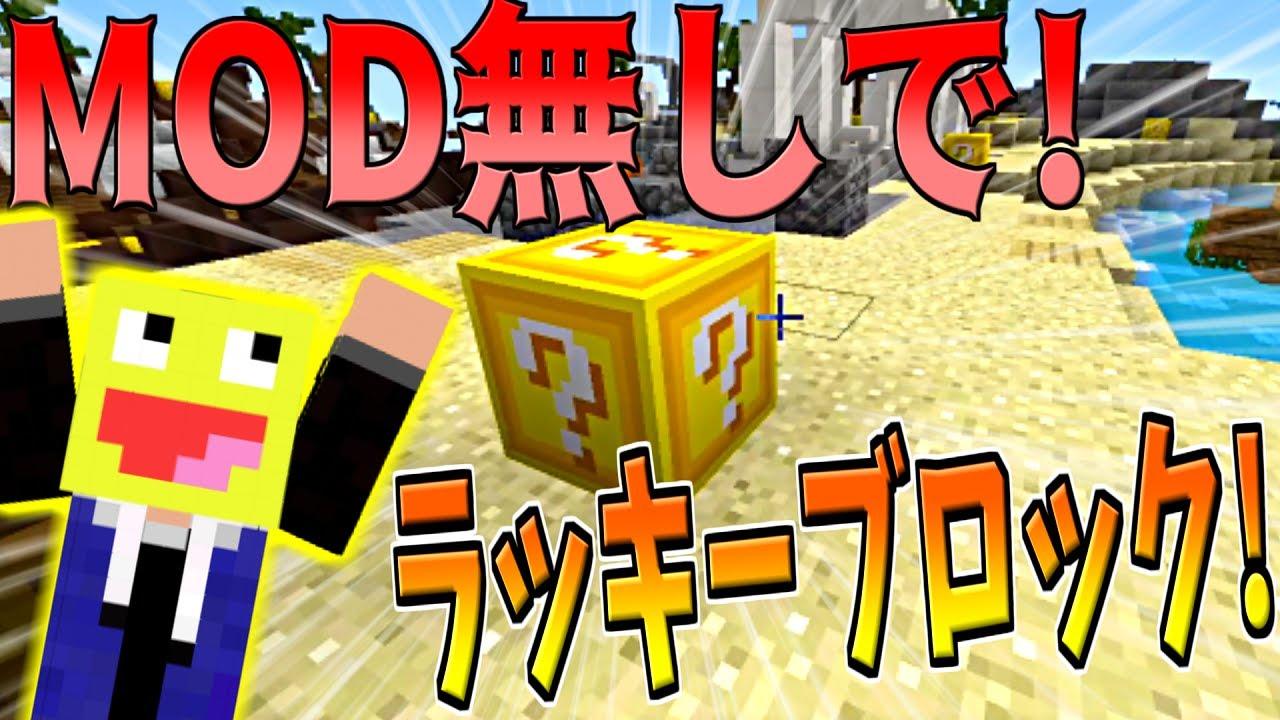 【簡単】MOD・コマンド無しでラッキーブロックで遊ぶ方法!!【Minecraft】【マインクラフト】