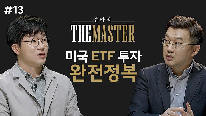 슈카의 THE MASTER ㅣ 미국 ETF 투자 완전정보 (이항영)