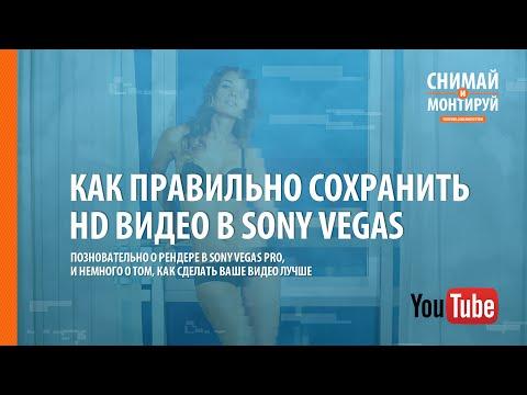 Sony Vegas Pro - Монтаж , Mlg , Рендеринг , Эффекты 60 fps