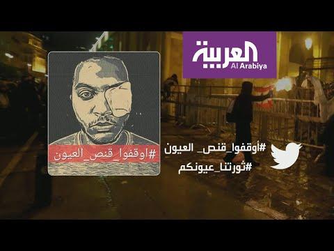 ناشطون لبنانيون يغطون عينهم تضامنا ما شاب فقد عينه في مواجهات بيروت  - نشر قبل 9 ساعة