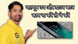 how to Fix Volume Up & Down Button when Not Working Hindi