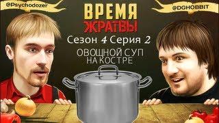 Время Жратвы Light -  Овощной Суп на костре