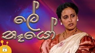 Le Nayo | Classical Sinhala Film | Family Movie | Sanoja Bibile