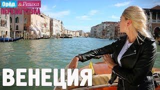 Венеция. Орёл и Решка. Перезагрузка