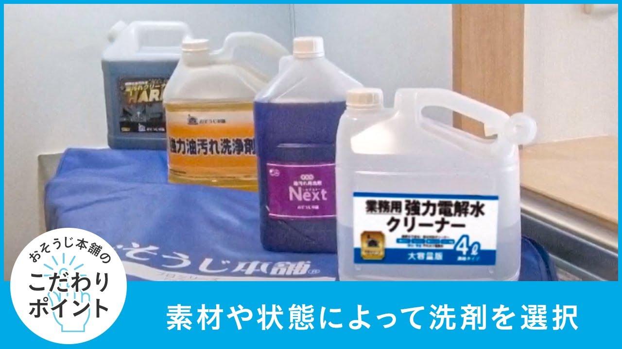 オリジナル洗剤を使い分けて洗浄