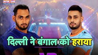 Watch: Pro Kabaddi League: Dabang Delhi beat Bengal Warriors | Sports Tak