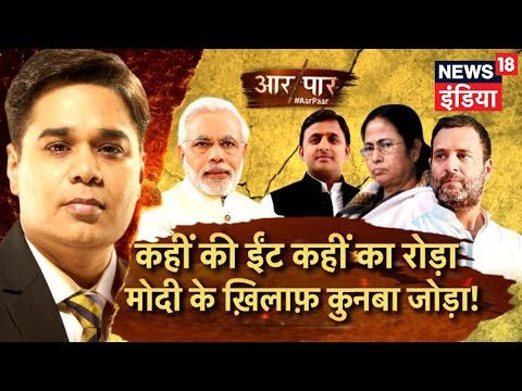 Aar Paar । कहीं की ईंट कहीं का रोड़ा मोदी के ख़िलाफ़ कुनबा जोड़ा | Modi Vs All  |  News18 India