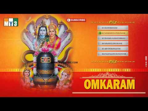 OMKARAM | MOST POPULAR LORD SHIVA TAMIL SONGS | TAMIL DEVOTIONAL SONGS | MAHA SHIVARATRI 2016